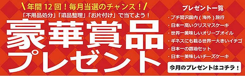 鹿児島(名古屋)片付け110番「豪華賞品プレゼント」