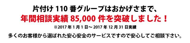 鹿児島片付け110番は、グループトータル年間相談実績85000件を突破しました!多くのお客様から選ばれた安心安全のサービスですので安心してご相談下さい。