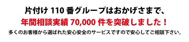 """""""鹿児島片付け110番は、グループトータル年間相談実績70000件を突破しました!多くのお客様から選ばれた安心安全のサービスですので安心してご相談下さい。"""""""