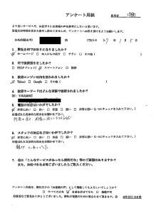 南九州市にて3LDKの家財道具回収処分 お客様の声