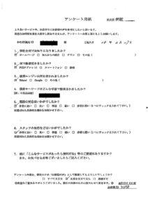 鹿児島県奄美市にて不用品の回収 お客様の声