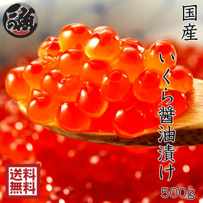 北海道産醤油漬けいくら (500g)